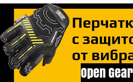 Open Gear